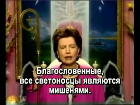 Духовная иерархия Вознесенные владыки Имя Бога