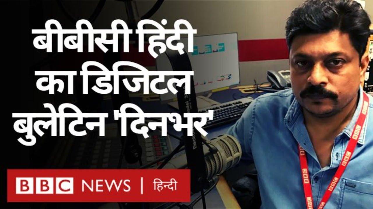 बीबीसी हिंदी का डिजिटल बुलेटिन 'दिनभर, 02 दिसंबर 2020 (BBC Hindi)