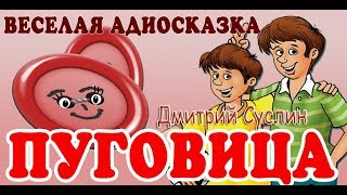 Пуговица. Веселые рассказы для детей, Дмитрий Суслин. аудиосказка онлайн