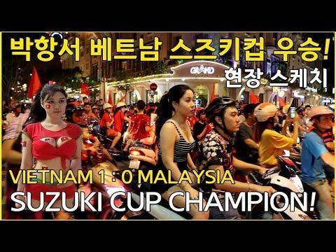 스즈키컵 결승 2차전 박항서 매직 베트남 우승! 생생한 현지반응 스케치 - SUZUKI CUP Winner Vietnam (Live)
