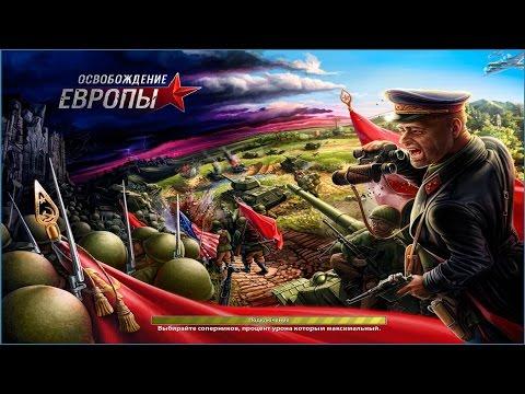 Освобождение Европы (игра вконтакте)