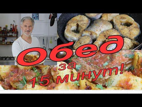 ПОЛНОЦЕННЫЙ ОБЕД ЗА 15 МИНУТ! Lunch In 15 Minutes!