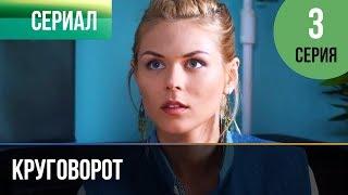 ▶️ Круговорот 3 серия | Сериал / 2017 / Мелодрама