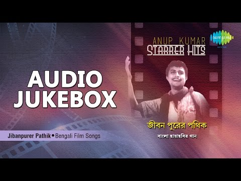 Best of Anup Kumar Songs by Various Artists | Bengali Film Hits | Audio Jukebox
