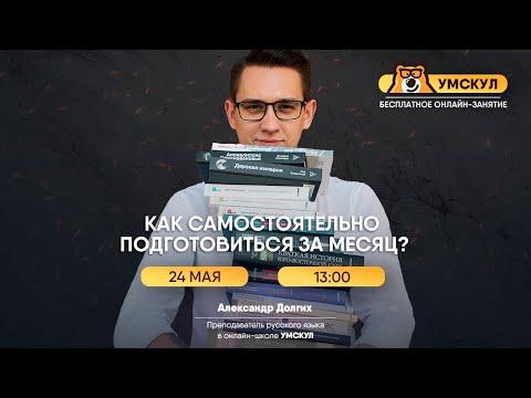 Как самостоятельно подготовиться за месяц | Русский язык ЕГЭ | Умскул