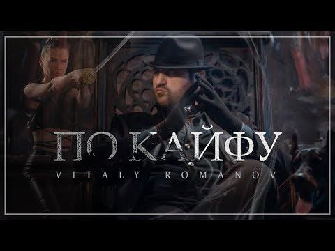 Vitaly ROMANOV ◣ПО КАЙФУ◥【Official Video 4 К】ПРЕМЬЕРА 2018