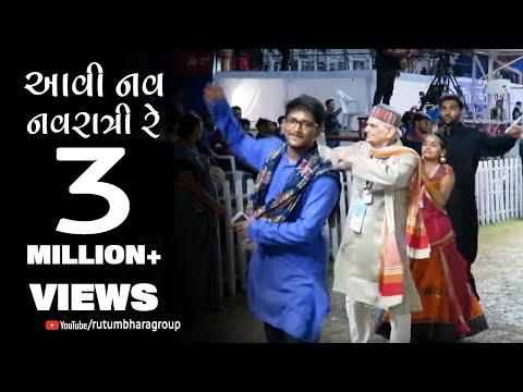 Aavi Nav Navratri Re | United Way Of Baroda | Garba Mahotsav 2016 | Nim's Group