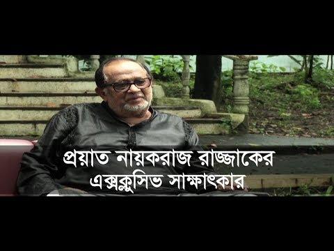 প্রয়াত নায়করাজ রাজ্জাকের এক্সক্লুসিভ সাক্ষাৎকার | Nayok Raj Razzak