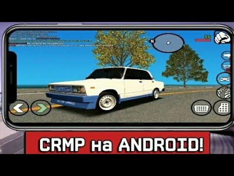 Как скачать CRMP Mobile || Скачать КРМП на телефон