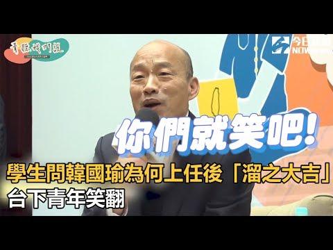 高雄學生問韓國瑜為何上任後「溜之大吉」 台下青年笑翻