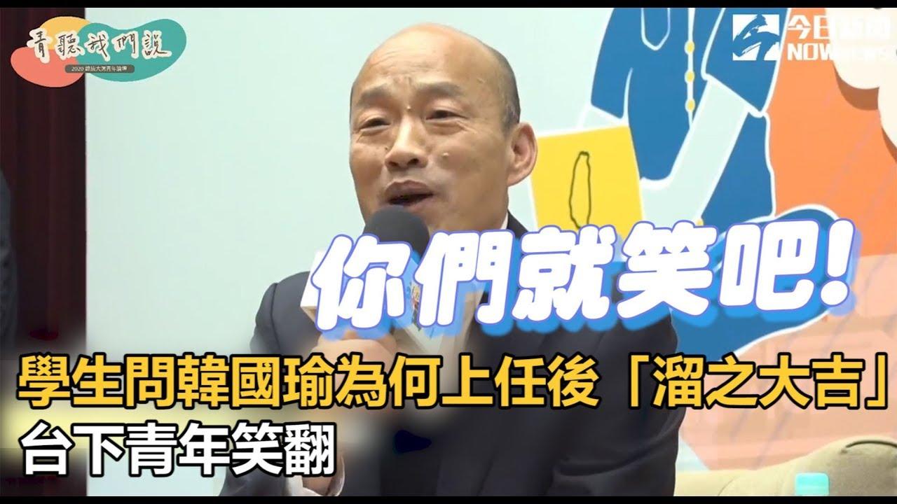 高雄學生問韓國瑜為何上任後「溜之大吉」 臺下青年笑翻 - YouTube