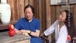 [中华优秀传统文化]舒绣文遗骨归故里| CCTV中文国际