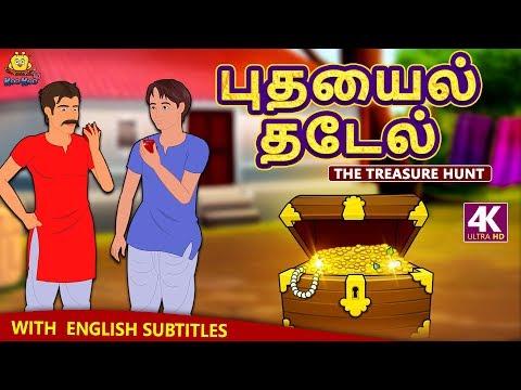 புதையல் தேடல் - The Treasure Hunt | Bedtime Stories for Kids | Tamil Fairy Tales | Tamil Stories