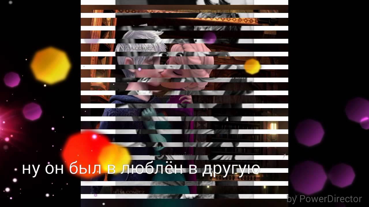 Обман Джек Эльза И Рапунцель - YouTube