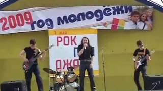 Рок Поп Джаз 2009 город Балашов