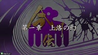 今川伝 第一章 上洛の幻