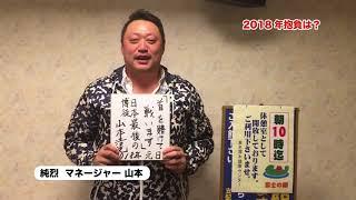 純烈マネージャー山本の2018年の抱負を発表します!