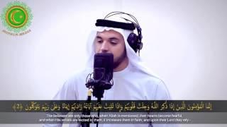 Красивое чтение Корана. сура - Al Anfaal (1-5)