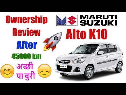 Alto K10 Ownership Review || Long Term 45000 km || छोटा पैकेट बड़ा धमाल