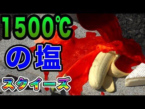 【1500℃】塩マグマをスクイーズに流し込んでみたら!!