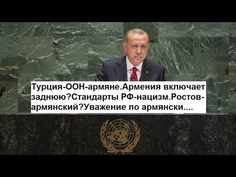 Турция-ООН-армяне.Армения включает заднюю?Стандарты РФ-нацизм.Ростов-армянский?Уважение по армянски.