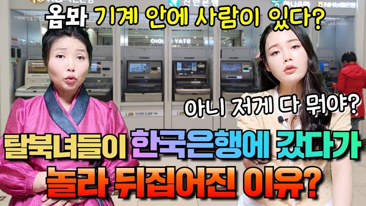 탈북녀들이 한국은행에 갔다가 놀라 뒤집어진 이유는?