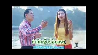 ກ້ຽວສາວແຄມງື່ມ Kiew Sao Khaem Nguem เก้ยวสาวแคมงื่ม ມັງກອນ - ແສງດາວວີ