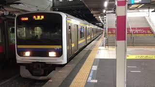 209系2000番台・2100番台マリC420編成+マリC425編成蘇我発車