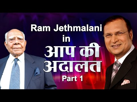 Ram Jethmalani in Aap Ki Adalat (Part 1)
