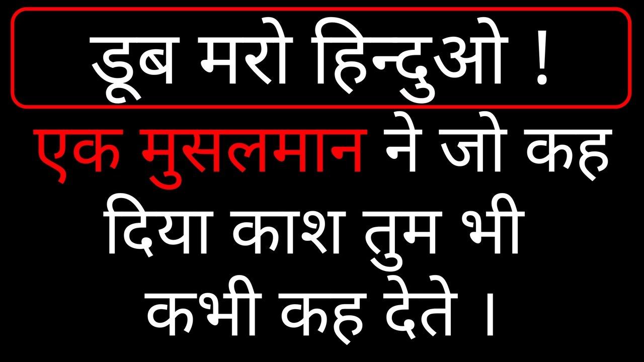 Ram Mandir banana hai, muslmaano nei thaana hai, एक मुसलमान ने जो कह दिया काश तुम भी कभी कह देते ।