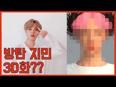 [방탄소년단팬아트]내맘대로 짐니만들기 BTS Jimin Fanart