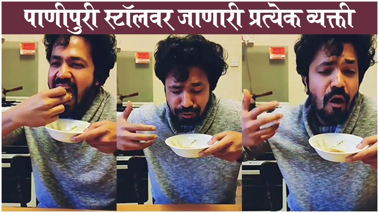 Suvrat Joshi RE-CREATES Pani Puri Stall In London | पाणीपुरी स्टॉलवर जाणारी प्रत्येक व्यक्ती