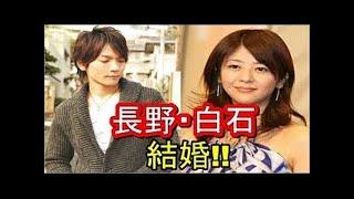 V6長野博と女優の白石美帆が結婚した。 ジャニーズ事務所を通じて2人は「これからの人生をともに歩み力を合わせ、明るく朗らかな家庭を築きな....