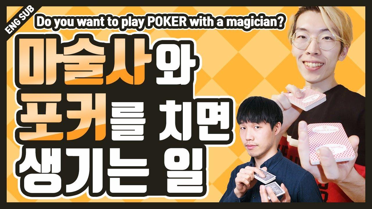 ENG SUB) 마술사와 포커를 치면 어떻게 될까?(feat.타짜 유튜버 김슬기)