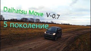 Обзор Daihatsu Move 2014г Без пробега по РФ.  И дедовская Toppo