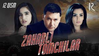 Zaharli tomchilar (o'zbek serial) | Захарли томчилар (узбек сериал) 12-qism