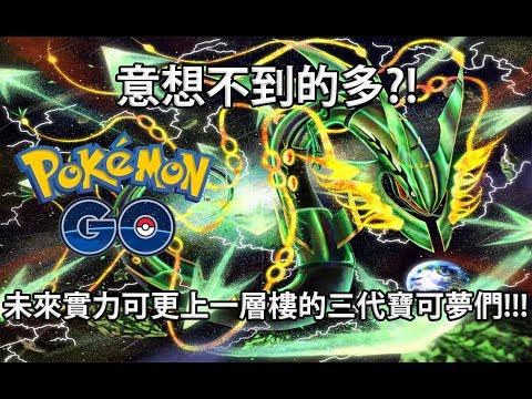 【Pokémon GO】未來實力可更上一層樓的三代寶可夢們!!!(意想不到的多?!) thumbnail