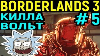 Borderlands 3 #5 Рик и Морти пасхалка и Босс Киллавольт | легендарка Бордерлендс 3 / Killavolt Boss
