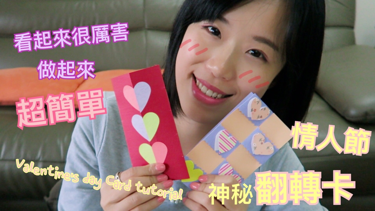 hidden message valentines day card s day secret message card tutorial超簡單情人節翻轉卡 可當爆炸 6707