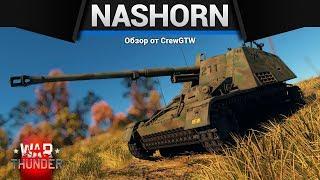 Nashorn ЗА ОБЕ ЩЕКИ в War Thunder