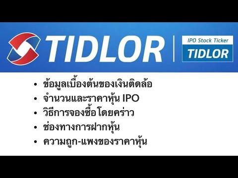 หุ้น IPO : TIDLOR (เงินติดล้อ)