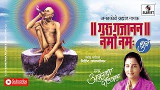 Anantkoti Brahmand Nayak Guru Gajanan Namo Namah - Gajanan Maharaj Songs | Mantra