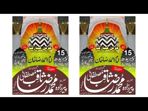 CorelDraw X7 Tutorials -- How to Make URAS Mubarak Urdu Flex Design By DESIGN CENTER
