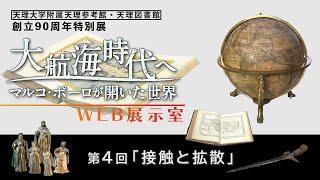 第4回「接触と拡散」『天理参考館・天理図書館 創立90周年特別展「大航海時代へ-マルコ・ポーロが開いた世界-』