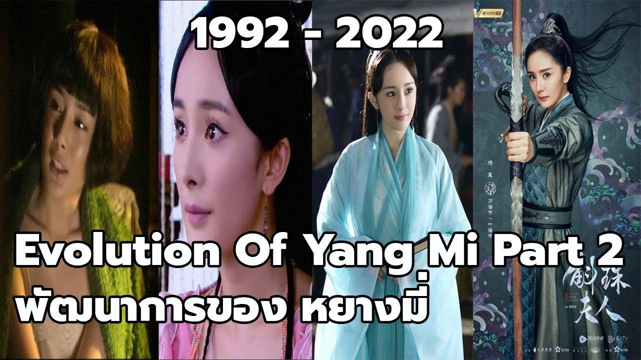 Download Evolution Of Yang Mi [1992 - 2022]   พัฒนาการของของหยางมี่ Part 2