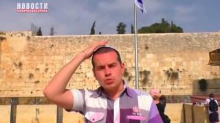 «В ритме жизни» - Путешествие в Израиль с Русланом Ивановым(, 2016-04-24T11:59:35.000Z)