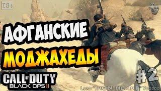 Прохождение игры Call of Duty: Black Ops 2 ► Серия #2 [АФГАНИСТАН] Геймплей CoD: Black Ops II(Спасибо за просмотр!! Надеюсь, вам понравилось это видео и вы поставите ему ЛАйК )) ☑ Понравилось видео?..., 2015-05-06T09:49:21.000Z)