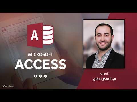 دورة برنامج الأكسيس Microsoft Access