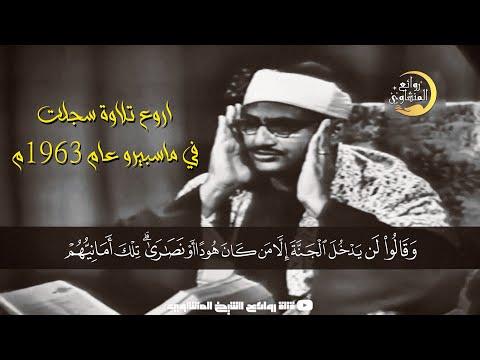 الشيخ محمد صديق المنشاوي يتخطى حدود الخشوع والإبداع !!💚 في هذه التلاوة المرئية النادرة 🎥!