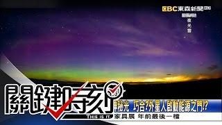 關鍵時刻 20161230節目播出版(有字幕)